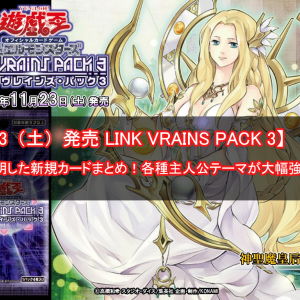 【LINK VRAINS PACK 3 遊戯王 最新情報】《L・G・D》《神聖魔皇后セレーネ》《捕食植物ヴェルテ・アナコンダ》が新規収録決定!今回は単独新規も登場!|LINK VRAINS PACK 3