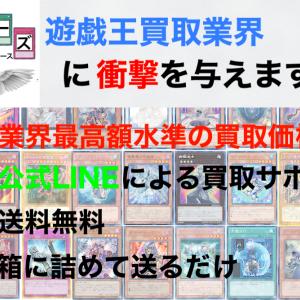 【遊戯王 特別招待コード『362690』!】最近話題の買取サイト「 #カドカーズ 」さんより『特別買取アップ』のコードを紹介!【5%アップ】