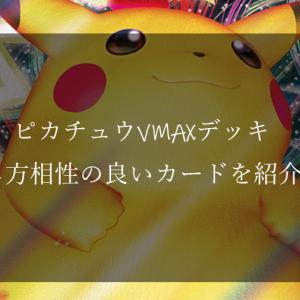 【ピカチュウデッキ】ピカチュウVMAXデッキの優勝デッキレシピまとめ