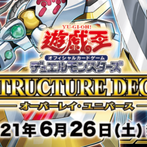 【SDオーバーレイユニバース】フラゲで全収録カード判明!
