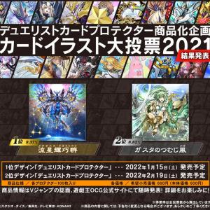 【遊戯王 最新情報フラゲ】【カードイラスト大投票2021】結果が公開!!