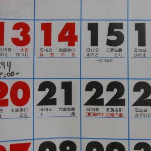 2019年10月22日は一年限りの祝日でした。