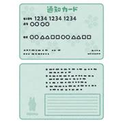 『マイナンバーカード』を申請するときが来たのだろうか…。