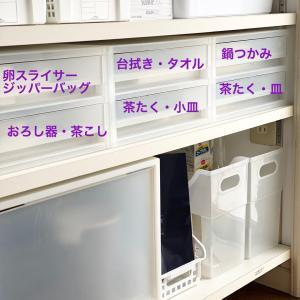 【無印良品】キッチン用品収納に便利な引き出しの使い方♪