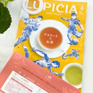 ルピシア・一期一会のお茶で癒しのおうち時間♡