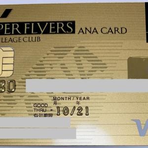 ANA スーパーフライヤーズカード(SFC)発行! プラチナ到達からSFC発行までの実際