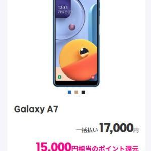 ギャラクシーA7が2千円!!!なにこれずるい!
