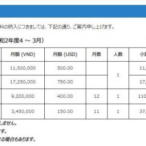 ロジテムと日本人学校の怪しい関係