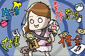 ❝生活一時金❞に最後の希望を託す!!