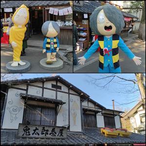 深大寺と鬼太郎茶屋に行ってみた