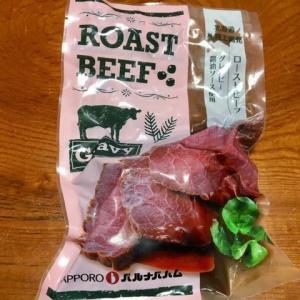 【コストコ】ローストビーフ・札幌バルナバハムは美味しいor期待外れ?