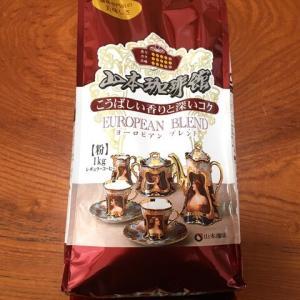 【コストコ】山本珈琲館はコーヒー粉で1kg大容量!味もおすすめ