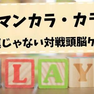 【マンカラカラハ】ルールは簡単でも奥深い対戦ゲームをコストコで購入