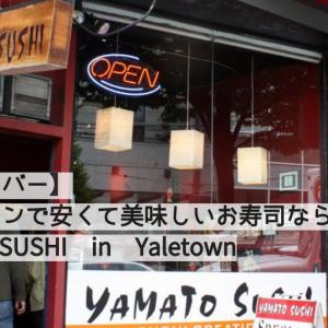 【バンクーバー】ダウンタウンで安くて美味しいお寿司屋さんならここ!YAMATO SUSHI in Yaletown