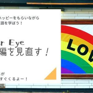 シーズン5の前にQueer Eye日本編を振り返る!英語学習もできるよ!予習編