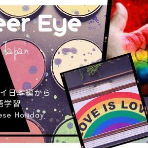 Queer Eye日本編を見直して英語学習 エピソード1: Yoko-san①