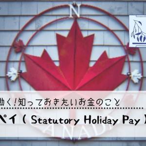 カナダで働く!Statutory Holiday Pay(法定祝日手当)について知ろう