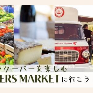 夏のバンクーバーを楽しむ①ファーマーズマーケットに行こう!