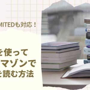 海外でKindleを使って日本のアマゾンで買った本を読む方法!Kindle unlimitedも対応!