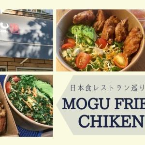 【バンクーバー食道楽日記】日本食レストラン巡り②Mogu Fried Chicken