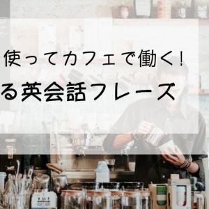 カナダのカフェ店員が教えるカフェで働くのに必要な英語フレーズ