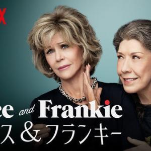 グレイス&フランキーのあらすじと感想 これも時代が変わった証かなぁ~