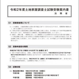 令和2年度 土地家屋調査士試験が公示されました!