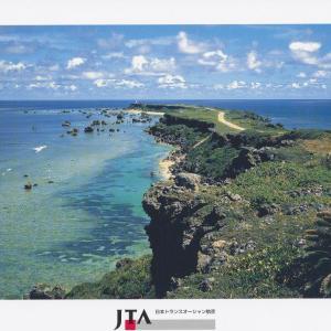 日本航空(JAL)ポストカード 日本トランスオーシャン航空 1/2