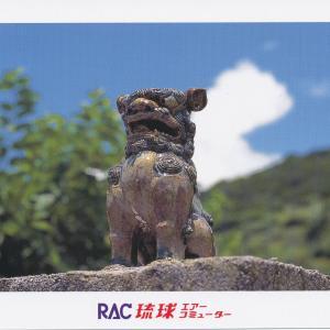 日本航空(JAL)ポストカード RAC 琉球エアーコミューター