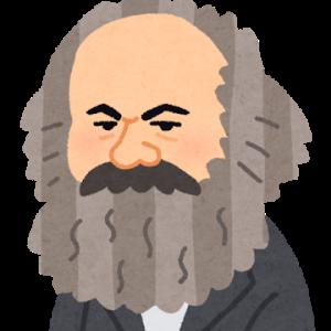 【悲報】マルクスの本を読んだワイ、労働意欲が無くなってしまう……