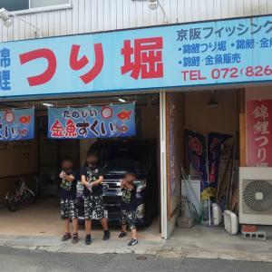 京阪フィッシングクラブ