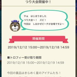 ポケ森日誌 つり大会~キラキラぼし~コンプリートクリア