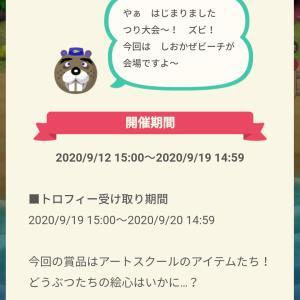 ポケ森日誌 つり大会~森の絵画教室~コンプリートクリア