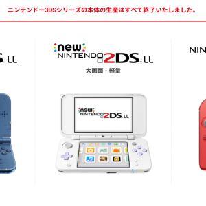 ニンテンドー3DS生産終了。3DSマイベスト3タイトルは?!