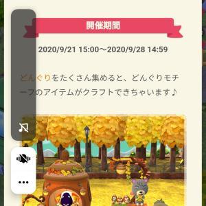 ポケ森日誌 秋のどんぐりあつめコンプリートクリア