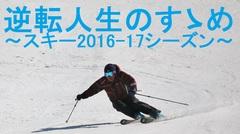 スキー2016-17シーズン~総合滑想Xの巻~