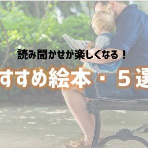 【読み聞かせが楽しくなる!】おすすめ絵本5選!0〜2歳児向け。