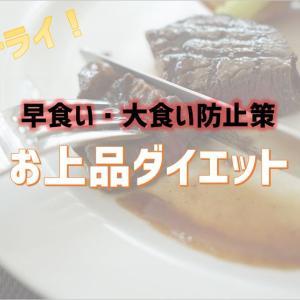 【ダイエットフォロー】早食い・大食いを止めたい!(お上品ダイエット始動)