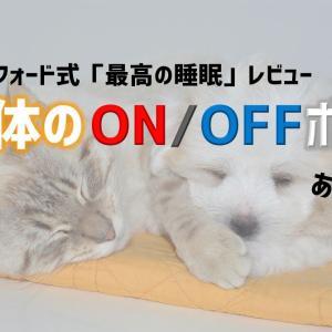 【読書レビュー】自動的に眠気を解消!|身体のON/OFFボタンのありか