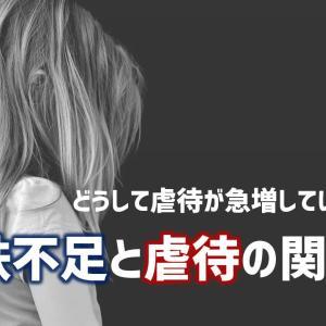 【鉄不足の威力】どうして虐待が増えているのか?|母親と子どもの身体への影響