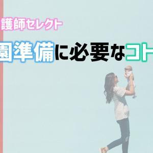 【保育園看護師セレクト】保育園の準備でしておくべきコト・モノ3選!