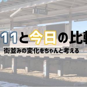 東日本大震災と今の街並み|新築だらけか何もないか。