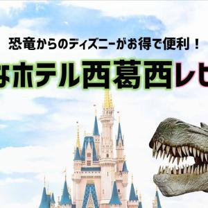 【感想レビュー】変なホテル西葛西→東京ディズニーがおすすめ!