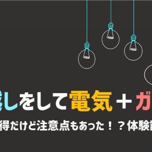 【引越し体験談】電気+ガスセット割でお得♪|東京ガスで契約した時の注意点