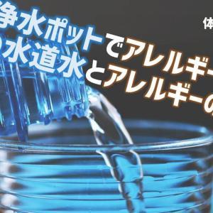 【体験レビュー】浄水ポットでアレルギー対策!?|水道水のキケン&浄水の効果