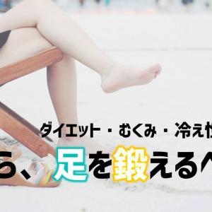 【女性におすすめ!】足を鍛えるといい事が多すぎる!?|ダイエットするならスクワット