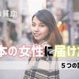 【#隠れ貧血】日本の女性に届けたい記事・5選!