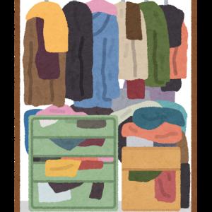 ゴミ屋敷の考察 洋服の整理