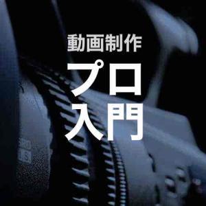 動画制作プロフェッショナル入門【オンライン講座】