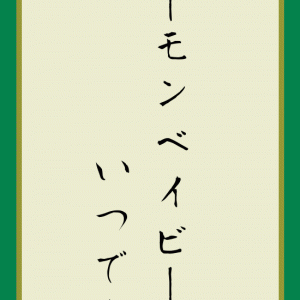 12/15予定日わず 40w5d 〜予定日超過川柳〜